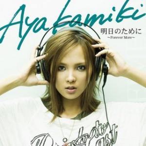 Ashita_no_Tame_ni__Forever_More_.jpg