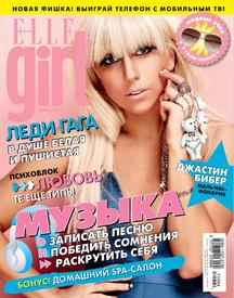 septimiu29Lady Gaga  ELLE girl Russia  April 2010 1.png