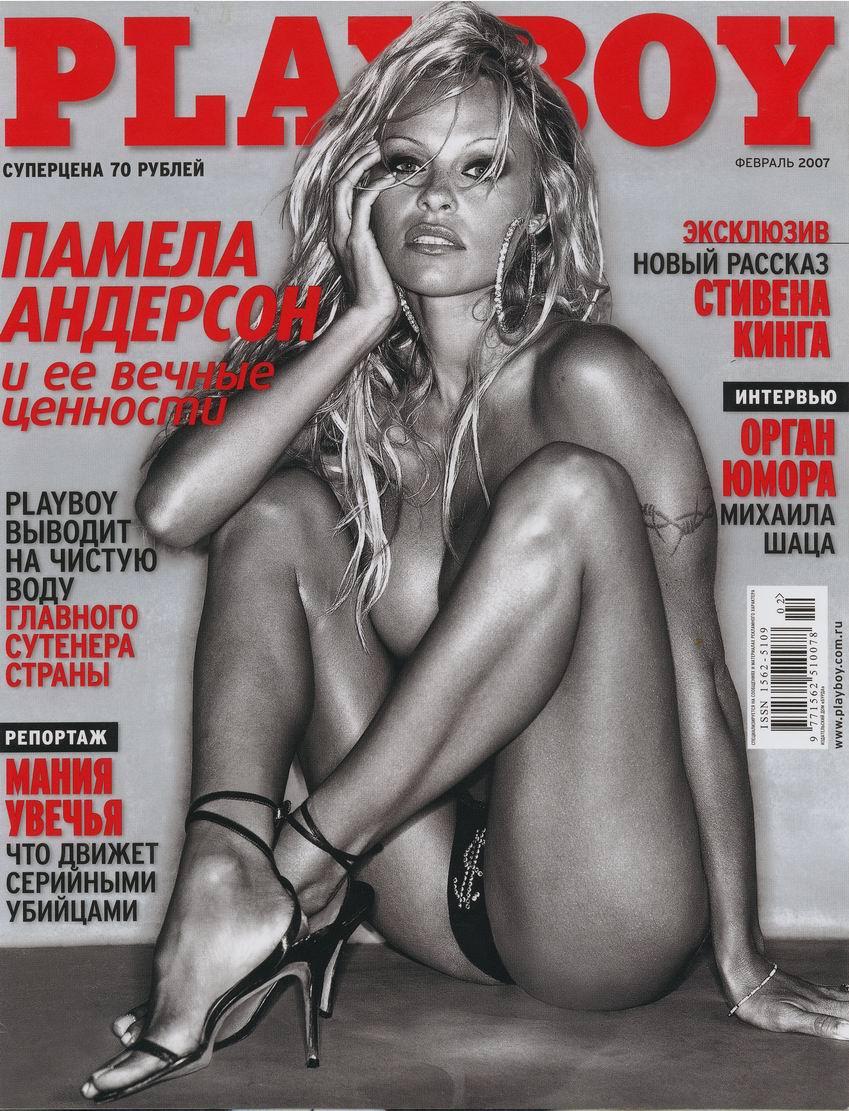 Русские в плейбое 17 фотография
