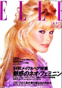 cover_1994_unb_elle_japan_bensimon.jpg
