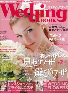 Wedding_Book_2009_1.jpg