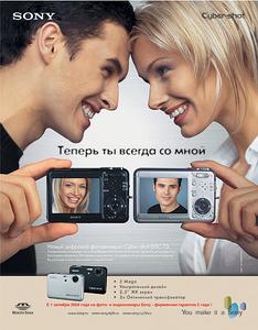 sony 2004.jpg