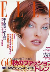 ELLE Japon 1995.jpg