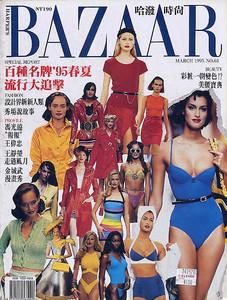 HARPER´S BAZAAR Taiwan01 1995.jpg