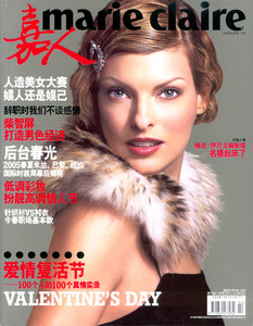 MARIE CLAIRE China 2005.jpg