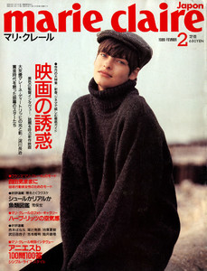 MARIE CLAIRE Japon 1989.jpg