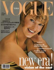 VOGUE Taiwan 1996.jpeg