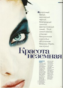 elle russia dec 1997 beauty and make up 3.jpg