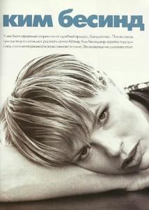 elle russia december 1997 kim1.jpg