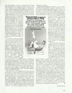 HB russia sept oct 1996 cover uma thurman 7.jpg