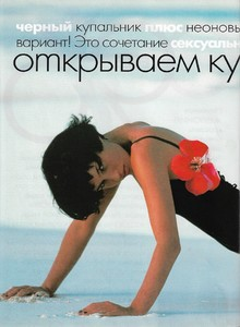ELLE Russia June July 1996 № 2 25.jpg