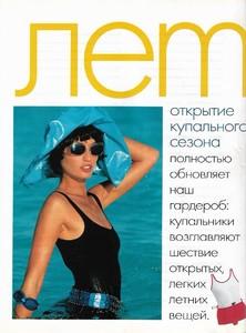 ELLE Russia June July 1996 № 2 23.jpg