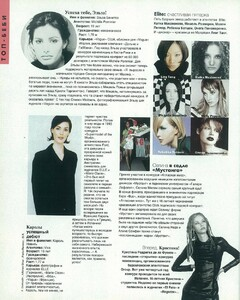 topmodel oct 96.jpg