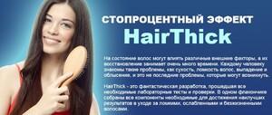 hairthick-3.thumb.jpg.8135f4ce6d332e5099725ac115324dda.jpg