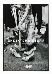 lofficiel russia # 52 november 2003 2.jpg