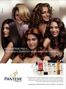 pantene-pro-v-shampoo-and-conditioner-shine-small-22473.jpg