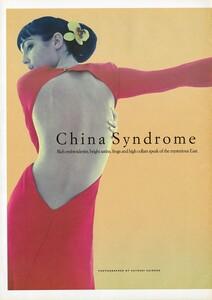 W (April 1995) - China Syndrome - 001.jpg