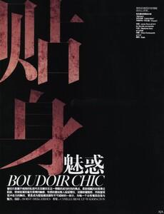 Vogue China (July 2008) - Boudoir Chic - 001.jpg