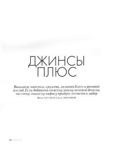 Elle Russia (November 2011) - Jennifer Pugh - 002.jpg