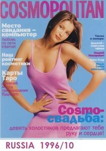 COSMO RUSS CASTA 1.jpg