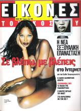 Εικόνες 1   1997.jpg