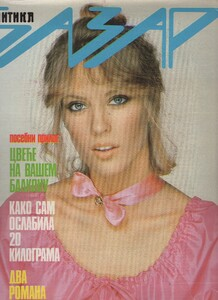 Bazar Yugoslavia April 1978 Cynthia Shaffer.jpg