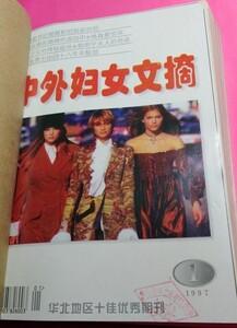 中外妇女文摘 1997-01 von gerkan helfer.jpg