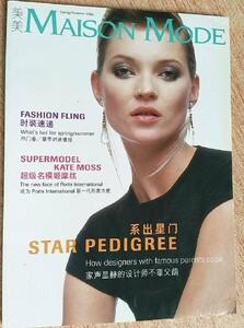 MAISON MODE 美美杂志 2002 SS moss.jpg