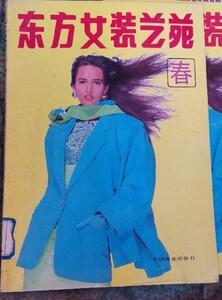东方女装艺苑.春 ASIAN WOMEN DRESS 1991 ELLIOTT.jpg