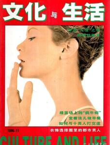 文化与生活  1996-11 murphy.jpg