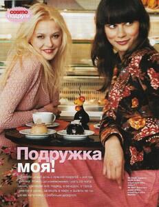 cosmopolitan russia december 2004 katia 1.jpg