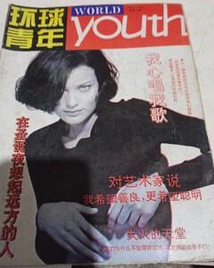 环球青年 1996-03 harlow.jpg