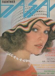 Bazar Yugoslavia July 1975 Lois Chiles.jpg