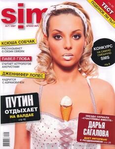 740full-darya-sagalova (4).jpg